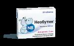 Необутин 100 мг