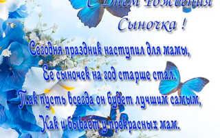Поздравления маме с днем рождения сына в стихах
