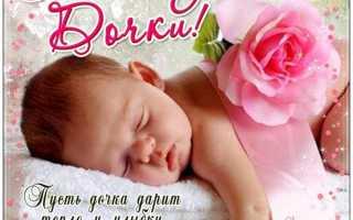 Поздравления маме с рождением дочки