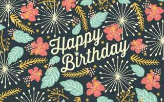Самые теплые и добрые поздравления с Днем рождения в стихах и картинках