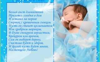 Поздравления в стихах маме с рождением сына