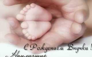Поздравление с рождением внучки